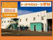 トヨタカローラ愛知(株) U-Carネットオートギャラリー(豊田卸センター)