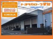 トヨタカローラ愛知(株)U-Carネットオートギャラリー(豊川卸センター)