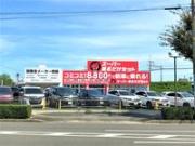 スーパー乗るだけセット 四日市新正店