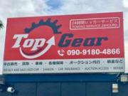 TopGear トップギア