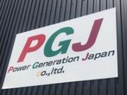 パワージェネレーションジャパン株式会社