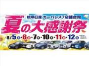 岐阜日産自動車(株) カーパレス鏡島