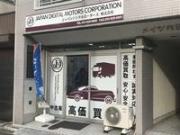 ジャパンデジタルモータース