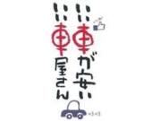 いい車が安い いい車屋さん 幸田町店 HAPPY SMILE