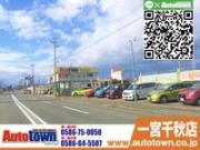 オートタウン犬山 一宮千秋店 第一展示場 普通車センター