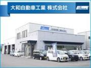 大和自動車工業(株)