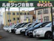 (株)札幌タック自動車 厚別通店