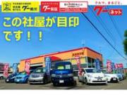 (株)道東自販
