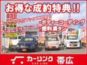 愛車広場 カーリンク帯広店