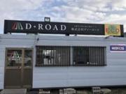 D-ROAD株式会社
