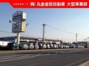 カネタグループ(株)丸金金田自動車 大型事業部