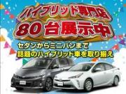 (株)カーライフ北海道 本店の画像