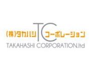 (株)タカハシコーポレーション