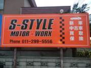 S-STYLE MOTOR WORX (株)エススタイル
