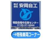 (株)安岡自動車工業 特殊車両展示場