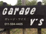 ガレージワイズ