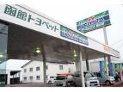 函館トヨペット(株) BeMax湯川店