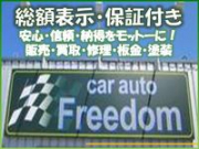 car auto Freedom - カーオートフリーダム