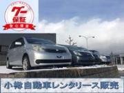 小樽自動車レンタリース販売