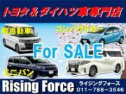 Rising Force(ライジング フォース)