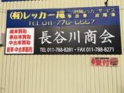 長谷川商会