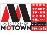 AUTO PRO SHOP MOTOWN 株式会社R.N GUILD
