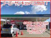 ゴーゴーサンキュッパ江別店