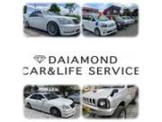 DAIAMOND CAR&LIFE SERVICE (即納車専門店)