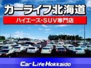 カーライフ北海道 ハイエース 商用車専門店