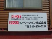 ネクストイノベーション株式会社 札幌店