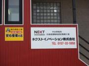 ネクストイノベーション株式会社 北見店