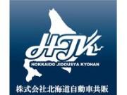 株式会社北海道自動車共販