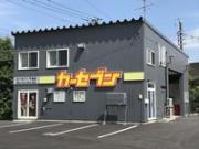 カーセブン 千歳店 (株)アイックス
