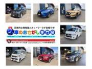 車のお探し専門店 札幌 オートモーティブ北洋