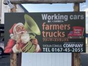 farmers trucks ファーマーズトラックス