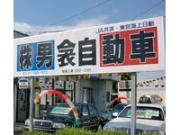(株)男衾自動車
