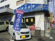 (株)山陽自動車