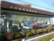 中央自動車販売(株)筑西店