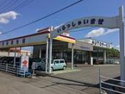 中央自動車販売(株)小山4号店