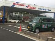 (株)スズキ自販栃木 スズキアリーナ茂原/南センター