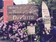 (有)ディヴァーナ