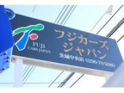 (株)フジカーズジャパン 茨城中央店 移動販売車・キッチンカー・ケータリングカー専門店