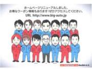 ビッグオート(株)水戸店
