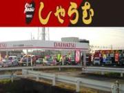しゃらむ(有)タナカ自動車