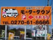 赤堀CARSHOP モータータウン