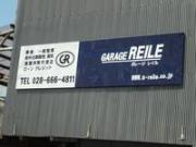 Aleile アレイル