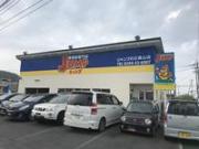 ジャンプ日立森山店(株)トレーデックス