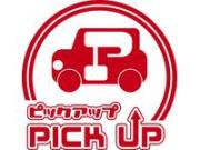 PickUp~ピックアップ~ (株)睦美自動車 久喜栗橋本店
