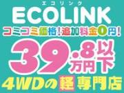 総額39.8万円以下専門 (株)エコリンク 渋川こもち店