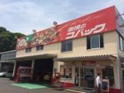 (株)ナオイオート 守谷店